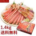 カット済生ずわい蟹1.4kg (解凍後1.2kg) 化粧箱入り 3人〜5人前 カニ かに 蟹 しゃぶ