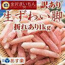 【加熱用】 生ズワイ蟹 訳あり折れポーション1kg 50本〜...