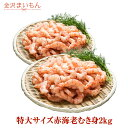 送料無料 特大サイズ赤海老むき身2kg お茶40gおまけ付き♪金沢まいもん寿司が厳選!海