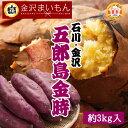 【送料無料】 さつまいも 五郎島金時 Mサイズ 3kg サツマイモ さつま芋 加賀野菜 石川