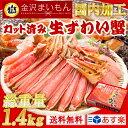【早割990円OFF】カニ かに 蟹 ズワイガニ お歳暮 ギ...