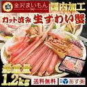 【最大2,000円OFFクーポンあり】カニ かに 蟹 ずわい...