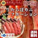 【送料無料】 生タラバ蟹 たらば蟹ポーション2kg 超特大サ...