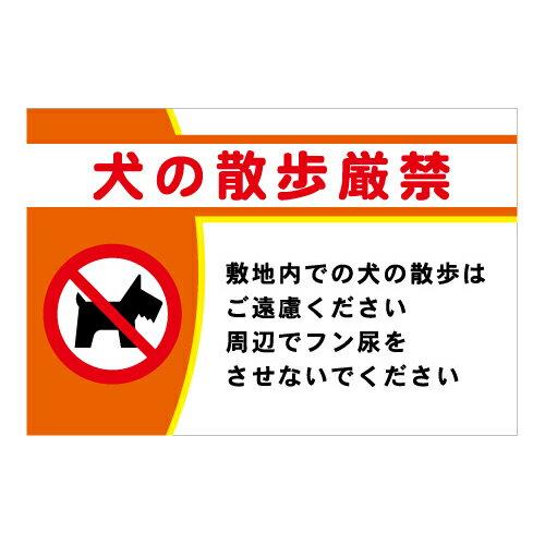 [看板・サイン・表示板・プレート]犬の散歩厳禁【2】看板サイズ30cm×45cm(300mm×450mm)