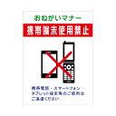 [看板・プレート]携帯端末使用禁止看板【3】看板サイズ45cm×60cm(450mm×600mm)