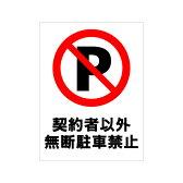 [看板・サイン・表示板・プレート]契約者以外無断駐車禁止