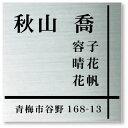 [表札・銘板]激安!ステンレス表札【家族・住所入り】【010...