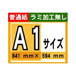 【ポスター印刷】A1サイズ 1枚【普通紙・ラミ加工なし】