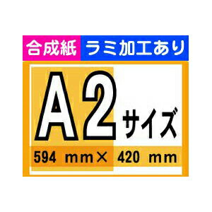 【ポスター印刷】A2サイズ 1枚【合成紙・ラミ加工あり】