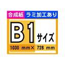 【ポスター印刷】B1サイズ 1枚【合成紙・ラミ加工あり】