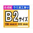 【ポスター印刷】B2サイズ 1枚【合成紙・ラミ加工あり】