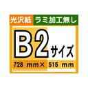 【ポスター印刷】B2サイズ 1枚【光沢紙・ラミ加工なし】