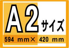 【ポスター印刷】A2サイズ 1枚