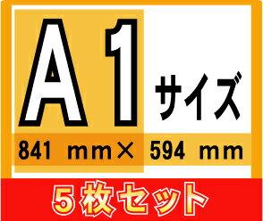 【ポスター印刷】A1サイズ 5枚
