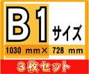 【ポスター印刷】B1サイズ 3枚