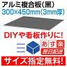 アルミ複合板 DIY 【看板資材】アルミ複合板300×450mm(黒無地) 【あす楽対応】