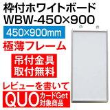 枠付ホワイトボード 450×900mm