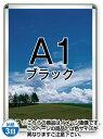 ポスターグリップ32R(屋内用)A1ブラック PG-32R-A1B-N