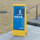 【GX】ユニオンサインシリーズ「ユニ01」イエロー 面板付 G-UN01-Y 看板 樹脂看板 ポップサイン スタンド看板