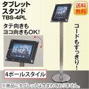 タブレットスタンド4本ポール(iPadスタンド)TBS-4PL 【送料無料】スタンド おすすめ iPadスタンド 展示会 イベント 什器 店舗 販売…