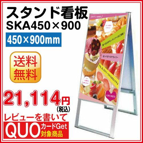 スタンド看板 450×900 両面 白無地 SKA450×900【送料無料】