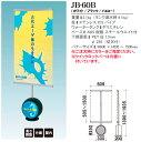 樂天商城 - 樹脂性スタンド看板 JB-60B 樹脂看板 ウォーターサイン 屋内用 片面【デザイン依頼】