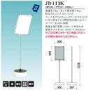 樹脂性スタンド看板 JB-113K 樹脂看板 ウォーターサイン 屋外用【本体のみ】