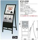 樂天商城 - 屋内用 スタンド看板 RXS-69R【デザイン依頼】