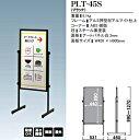屋外用 傾斜地対応 T型スタンド看板 PLT-45S【デザイン依頼】