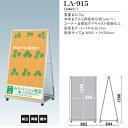 樂天商城 - 屋外用 スタンド看板 LA-915【データ入稿】