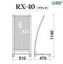 樂天商城 - 屋外用 片面スタンド看板 RX-40【デザイン依頼】