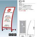 樂天商城 - 屋外用 片面スタンド看板 RX-45【デザイン依頼】