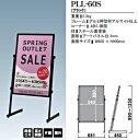 樂天商城 - PLL-60S 傾斜地対応 L型スタンド看板 店舗看板 看板 スタンド 両面 屋外用【本体のみ】