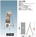 樂天商城 - 屋外用 A型片面スタンド看板 AS-139【データ入稿】