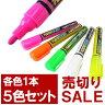 ペン 激安!リキッドチョーク蛍光マーカーペン 5本(色)入りセット【売切り終了】