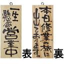 ドアプレート 木製 サイン 看板 開店祝い 開業祝い 「 一生懸命営業中 本日、修行の旅に出ております。 」 両面 ( H 25cm × W 10cm 小サイズ 木目 手書き 筆文字風 木札 )