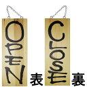 ドアプレート 木製 サイン 看板 開店祝い 開業祝い 「 OPEN CLOSE 」 オープンクローズ 両面 ( H 40cm × W 15cm 中サイズ 木目 英語 手書き 筆文字風 木札 )