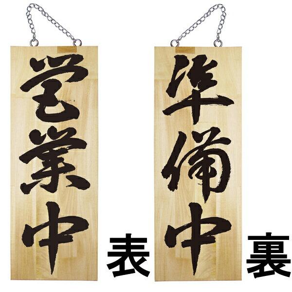ドアプレート 木製 サイン 看板 開店祝い 開業祝い 「 営業中 準備中 」 両面 ( H 40cm × W 15cm 中サイズ 木目 手書き 筆文字風 木札 )