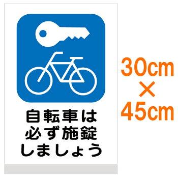 自転車の 自転車 禁止 : 板 > 駐車場用看板 > 注意・禁止 ...