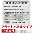 業者票 許可票 ( 免許 許可標識 ) 不動産 「 建設業の許可票 」 ( AG板 文字入れ加工込 )