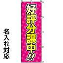 のぼり旗 不動産 「 好評分譲中!! 」