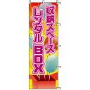 のぼり旗 不動産 「 収納スペース レンタルBOX 」