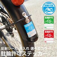 自転車の 反射板 自転車 シール : シール]自転車置き場利用者用 ...