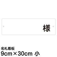 [����]��־�̾���ץ졼����־�̾���ץ졼��(̾�����ߥ�����/9cm×30cm��