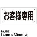 看板 駐車場 名札 プレート 「 お客様専用 」 14cm × 30cm