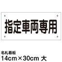 看板 駐車場 名札 プレート 「 指定車両専用 」 14cm × 30cm