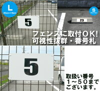 [看板]【フェンス用】駐車場用プレート・番号札(30cm×18cm)穴あけ代込/まとめ買い割引最安1枚648円