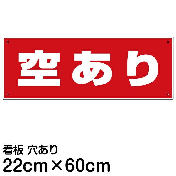 看板 駐車場 「 空あり 」60cm × 22cm 空きあり プレート