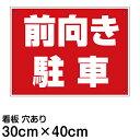 看板 駐車場 「 前向き駐車 」40cm × 30cm