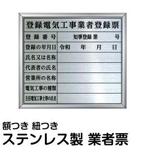 業者票 許可票 ( 免許 許可標識 ) 不動産 「 登録電気工事業者登録票 」 ( ステンレス製 文字入れ加工込 )